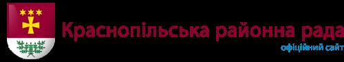 Краснопільська районна рада